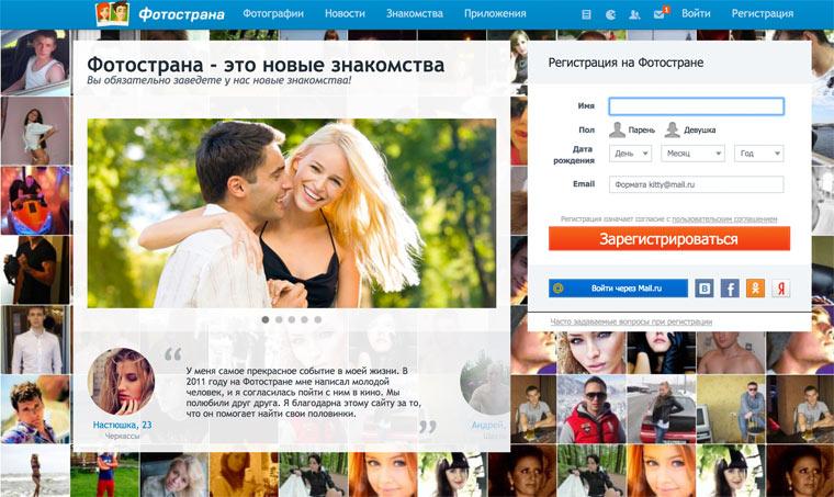 Лучшие сайты знакомств — топ 10