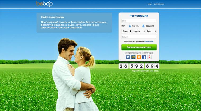 знакомств регистрации без сайты лучшее