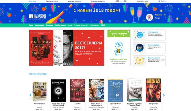 Лучшие книжные интернет-магазины