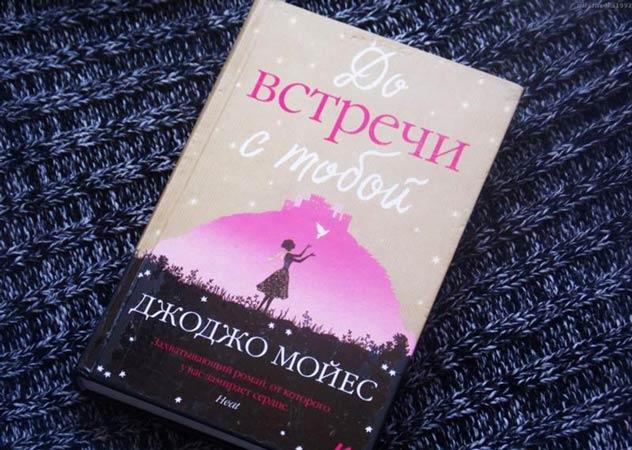 Самые популярные книги про любовь