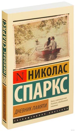 dnevnik-pamyati