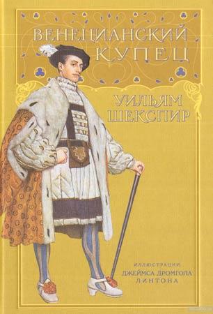 venecianskij-kupec