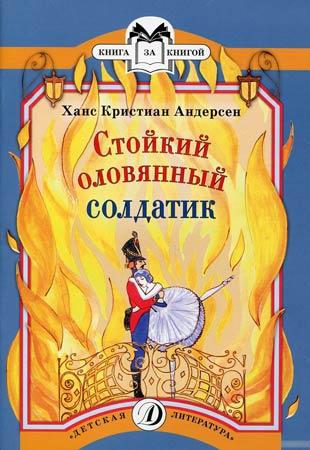 stojkij-olovyannyj-soldatik