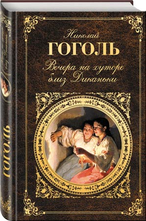 известные произведения Гоголя список