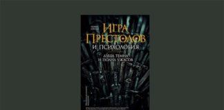 igra-prestolov-i-psihologiya-dusha-temna-i-polna-uzhasov
