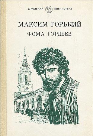 foma-gordeev