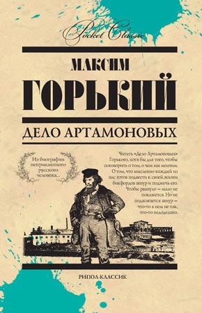 delo-artamonovyh