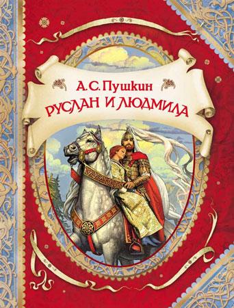 ruslan-i-lyudmila