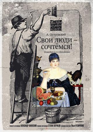 svoi-lyudi-sochtemsya