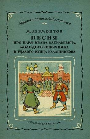 pesnya-pro-carya-ivana-vasilevicha