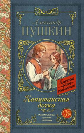 kapitanskaya-dochka