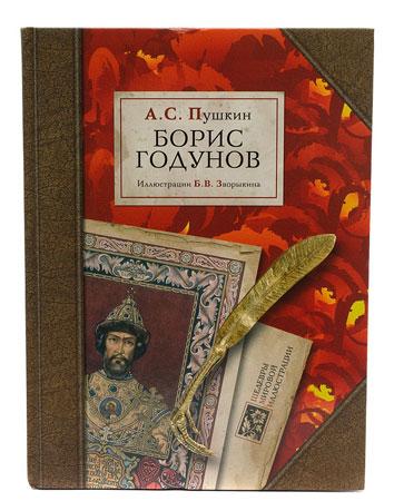 boris-godunov