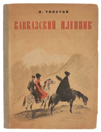 kavkazskij-plennik
