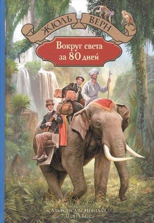 vokrug-sveta-za-80-dnej