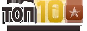 Топ-10: рейтинги и обзоры Лого