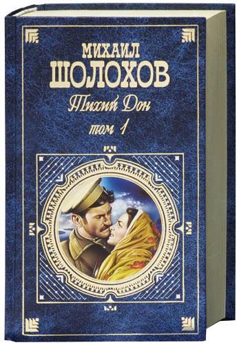 Интересная русская книга: Тихий дон