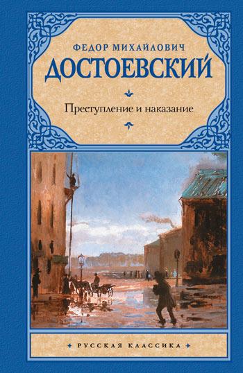 Лучшие русские книги