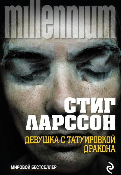 Топ 10 лучшие детективные книги