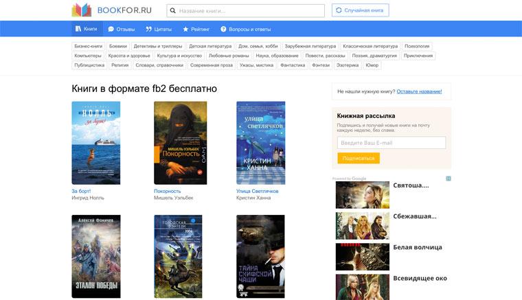 Топ 10 сайтов где можно скачать книги бесплатно.