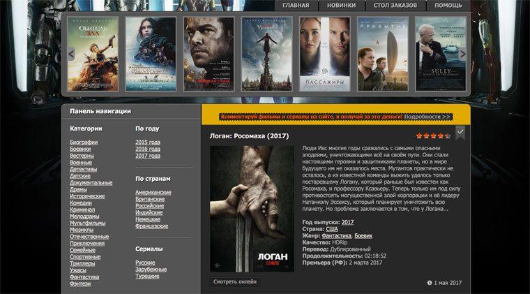 luchshie-sajty-dlya-prosmotra-filmov