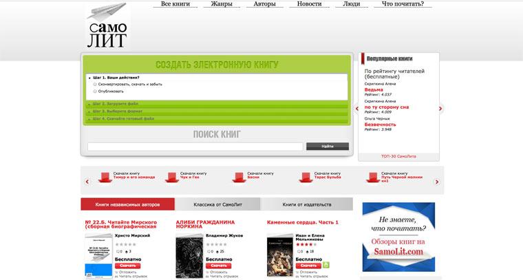 На каком сайте скачать бесплатно электронные книги