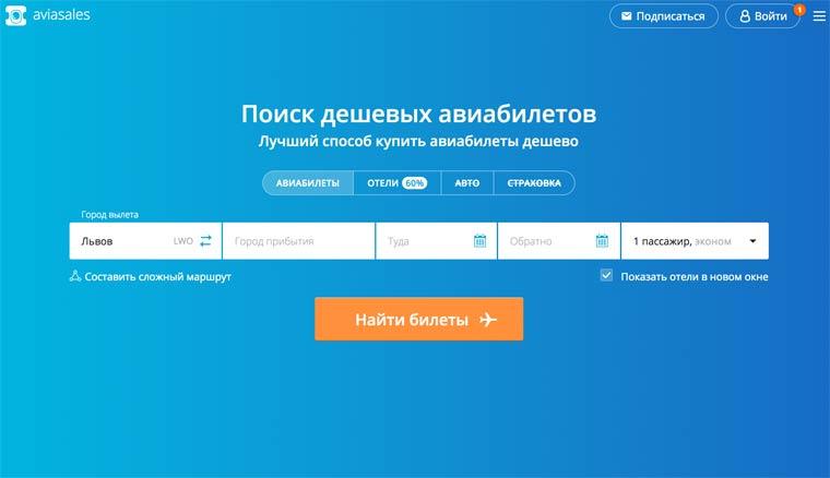 Дешевые авиабилеты: купить билет на самолет онлайн