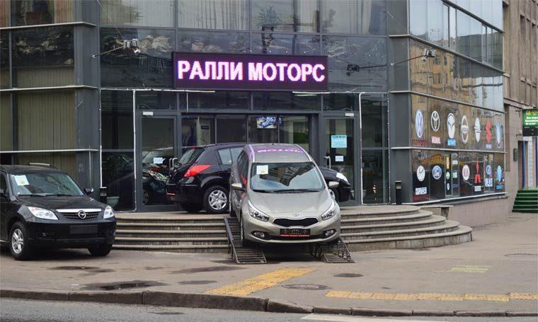 Рейтинг автосалонов Москвы