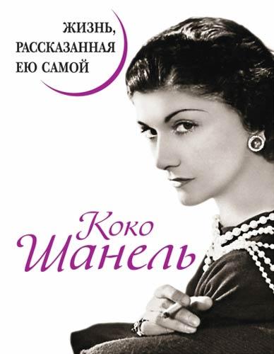 Лучшие книги биографии