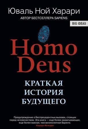 homo-deus-kratkaya-istoriya-budushchego